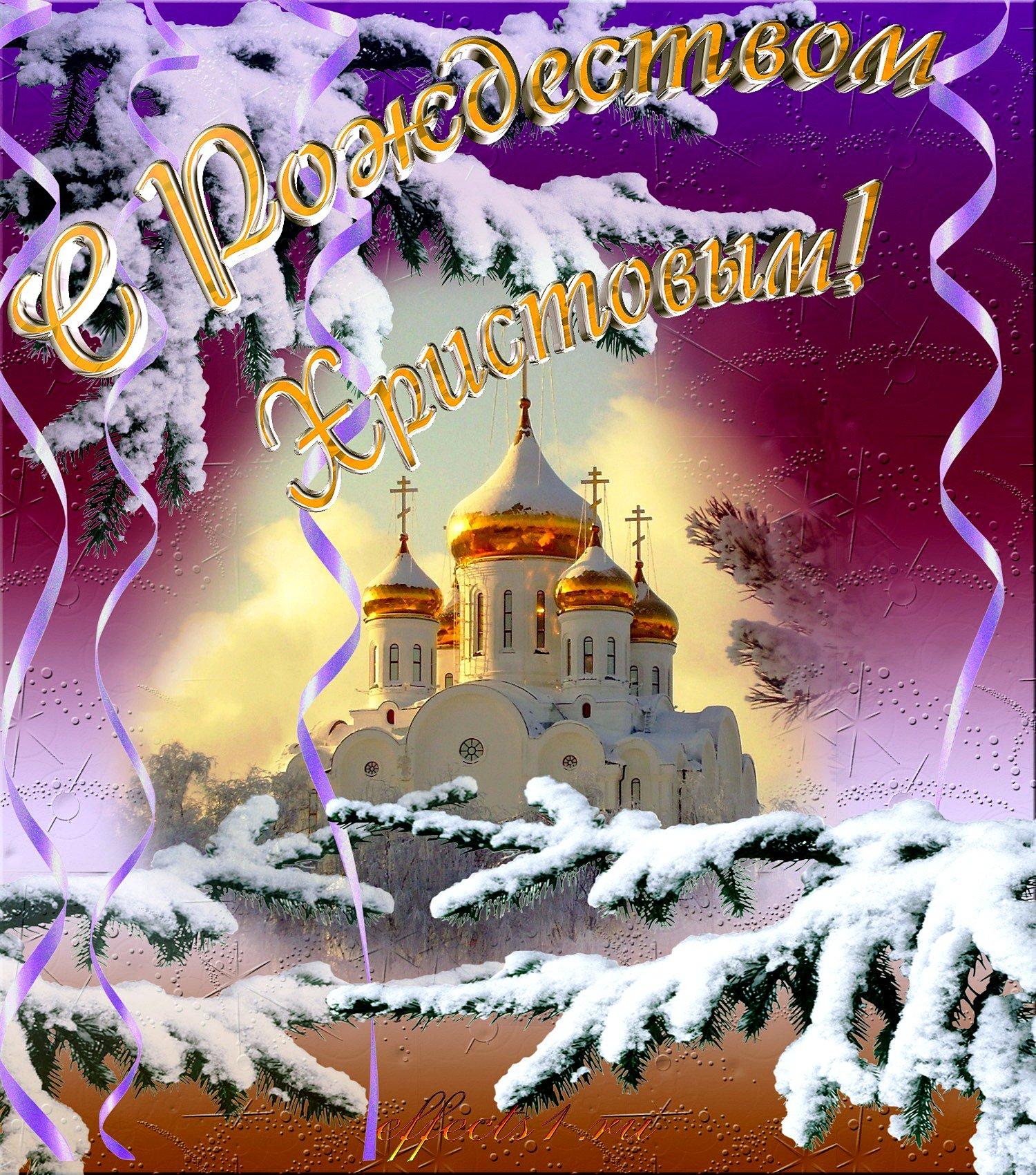 Картинки к рождеству 7 января