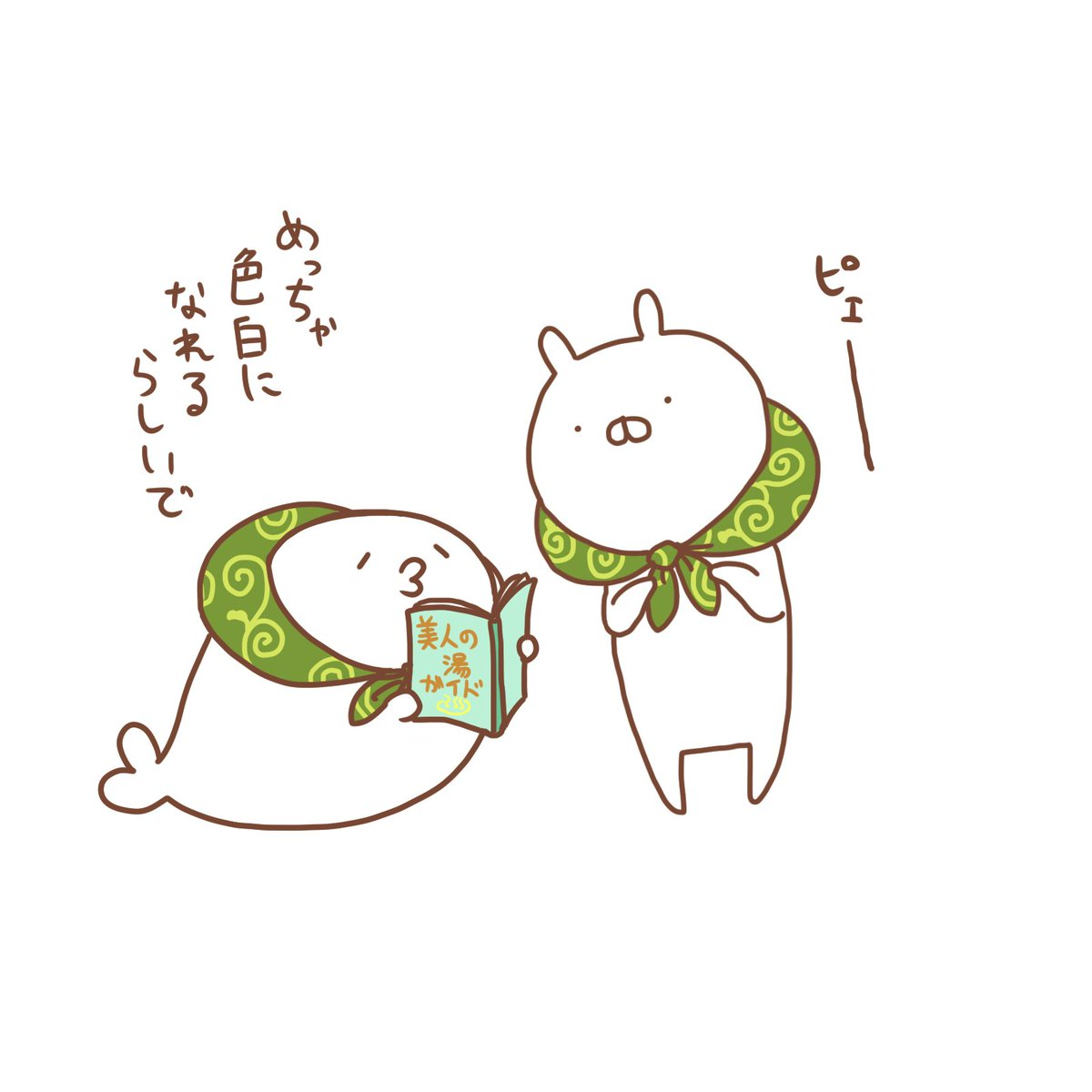 うさまるパイセンと温泉旅にでるで ※ちゃんと親御さん(sakumaruさん)に許可もらってまっせ! #あざらしさん #うさまる