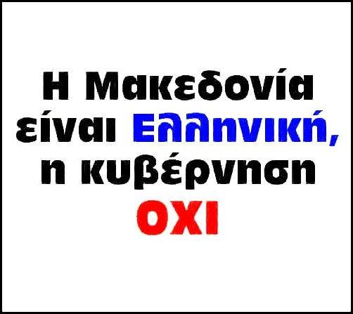 RT @SkyfallAiratGK: #Συλλαλητηριο #Μακεδονια #Μακεδονικο #Ελλάδα https://t.co/h8mToe3bcK