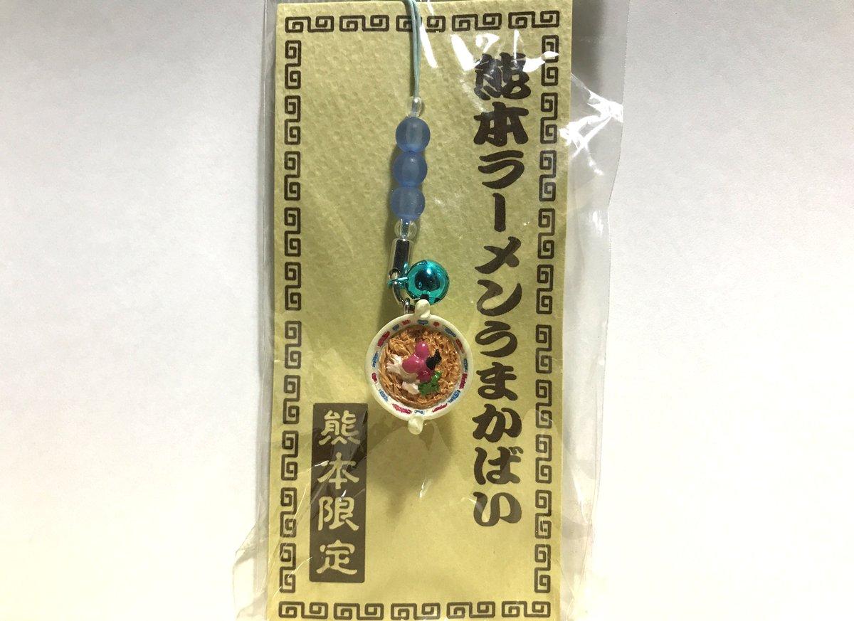 熊本ラーメン キャラクターストラップ