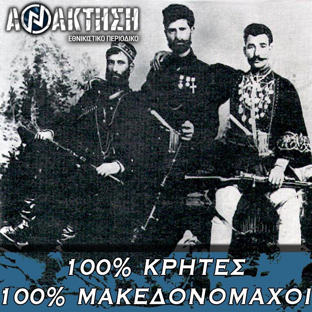 RT @anaktisi_mag: #Μακεδονία #Μακεδονικο #MacedoniaIsGreek #Macedonia #Συλλαλητηριο #ΕΛΛΑΔΑ https://t.co/MFCvPE3R71