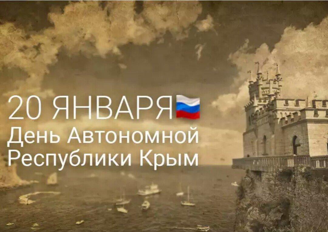 Открытка, открытка республика крым