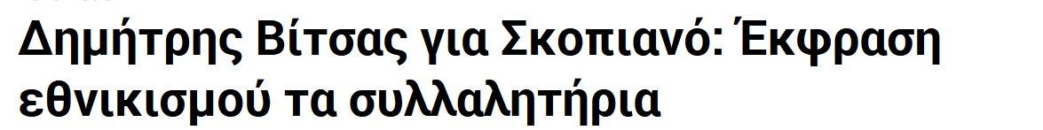 ΕΙΝΑΙ ΕΚΦΡΑΣΗ ΠΑΤΡΙΩΤΙΣΜΟΥ ΑΠΕΝΑΝΤΙ ΣΕ ΜΙΑ ΚΥΒΕΡΝΗΣΗ ΑΠΑΤΡΙΔΩΝ ΚΑΙ ΑΘΕΩΝ #Ελλάδα https://t.co/5cko8zF3rw