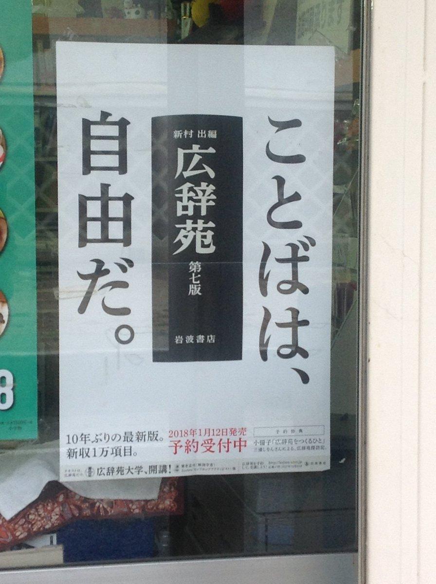 掲載 七 新 言葉 版 広辞苑 の に は 第 広辞苑普通版 /