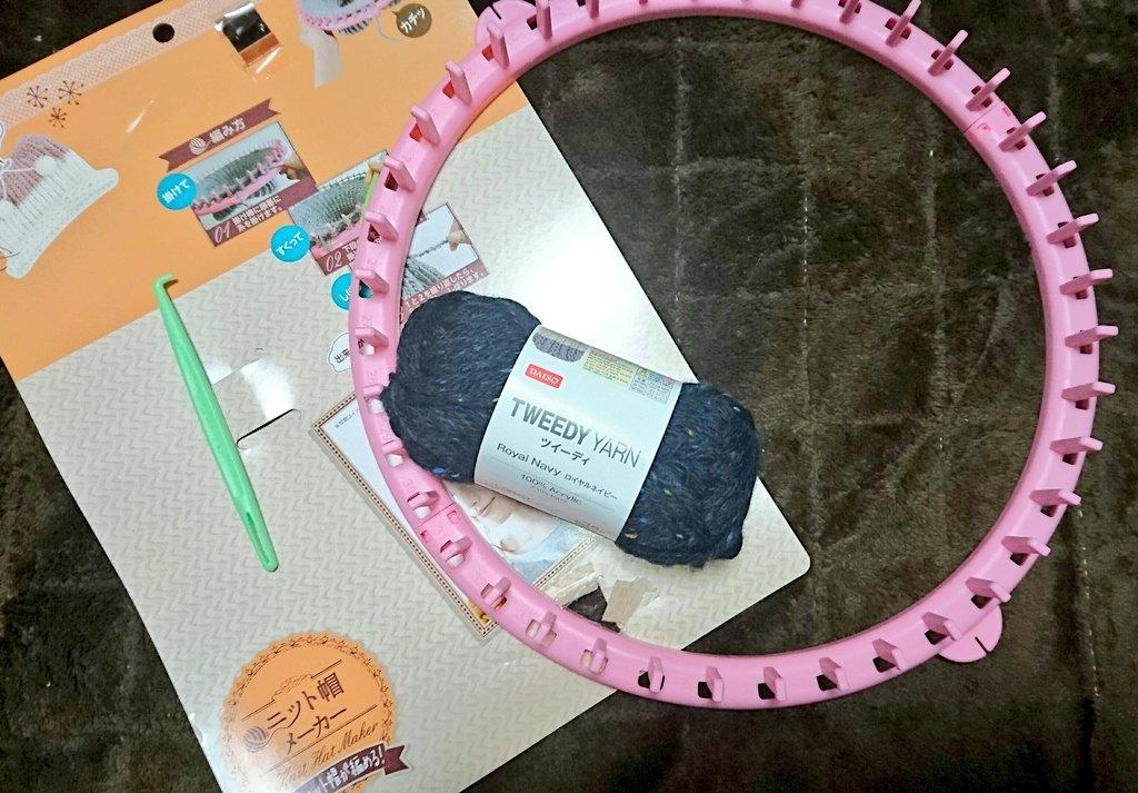 test ツイッターメディア - セリアのニット帽メーカーとDAISOのツイード風毛糸でニット帽編んでみた!  輪が結構大きいので男性用もOK♪ 余っていた白い毛糸でラインを入れてみたが、もう一段先に糸かえすればよかったと反省。 説明が分かりにくいし棒が持ちにくくて手が痛くなるのは100円クオリティ。工夫が必要。  #セリア https://t.co/JurUDUgswN
