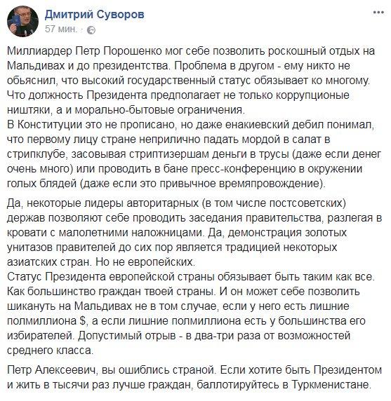 """Данилюко """"деньгах Януковича"""": """"Моя задача - сделать так, чтобы они были эффективно использованы"""" - Цензор.НЕТ 5160"""