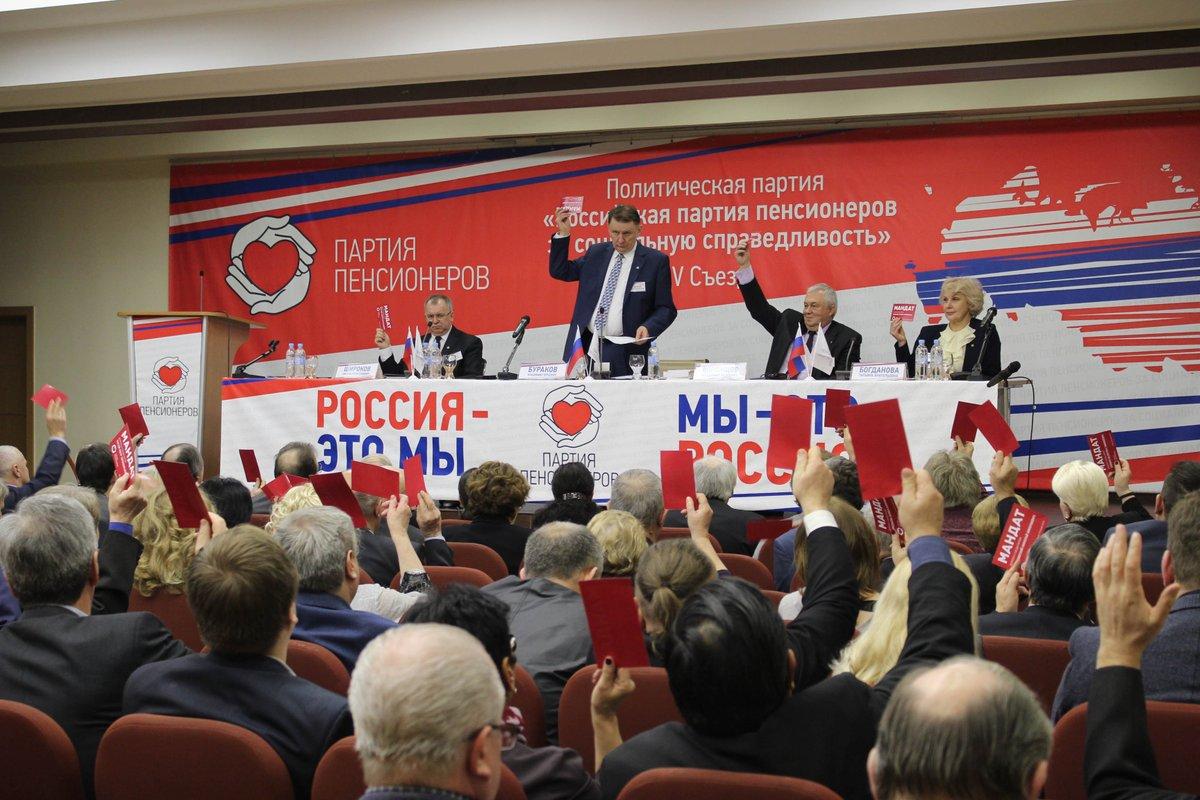 Пенсионеры россии партия