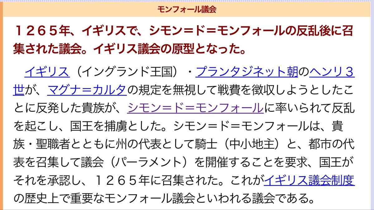 """TOKYO VICTORY בטוויטר: """"1月20日 1265年シモン=ド=モンフォールに率い ..."""