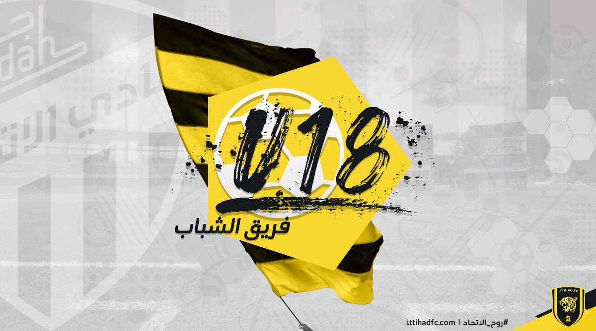 ⚽️ الدوري الممتاز 'شباب' #الاتحاد - الهل...