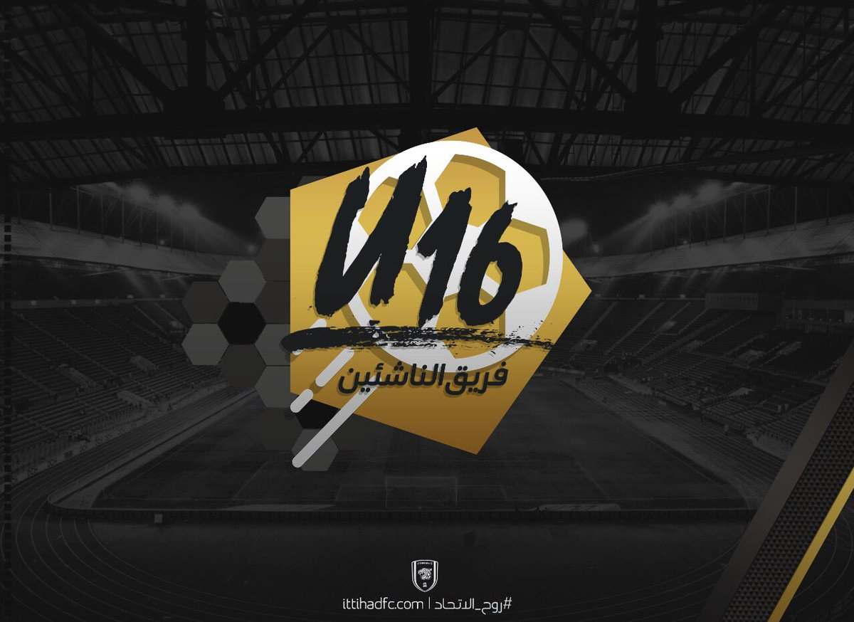 ⚽️ الدوري الممتاز 'ناشئين' #الاتحاد - ال...