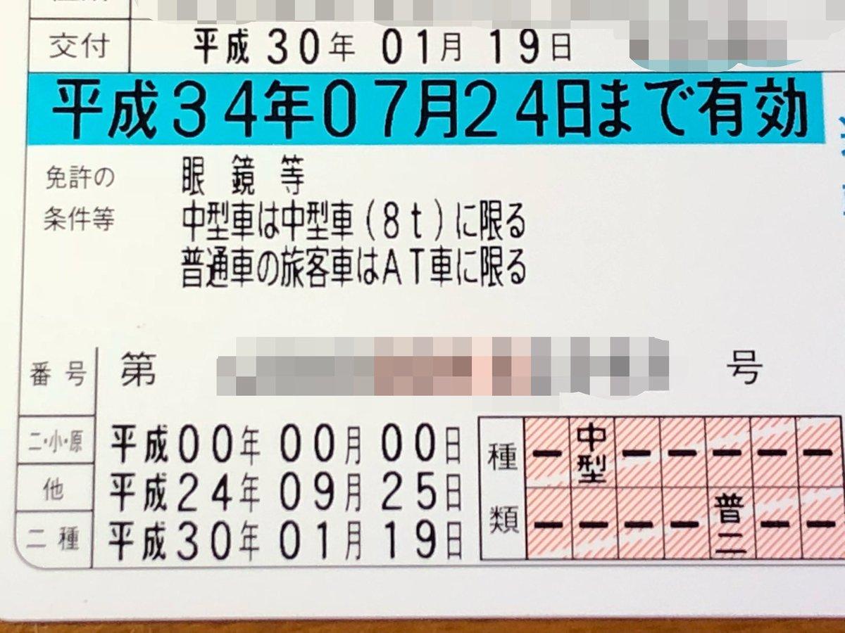 tweet : 第二種運転免許の試験は...