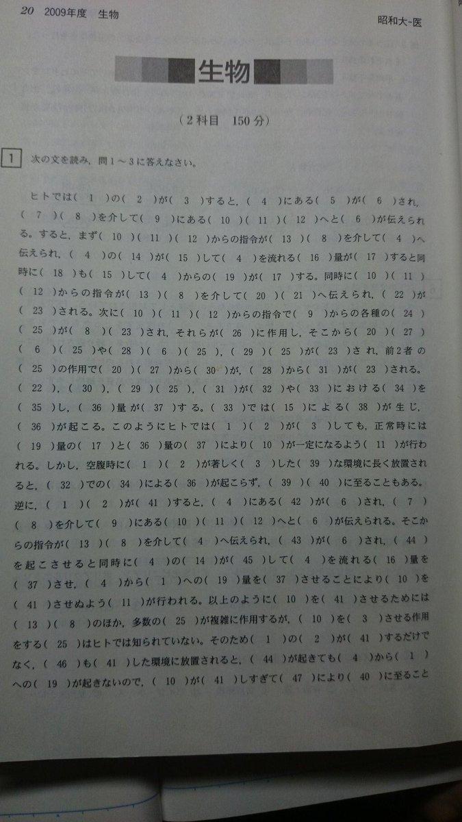 昭和大医学部 生物の入試問題