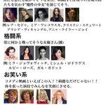 海外女優さん達は大体こんな感じに分類されると思う。(私の独断と偏見です) pic.twitter.c…