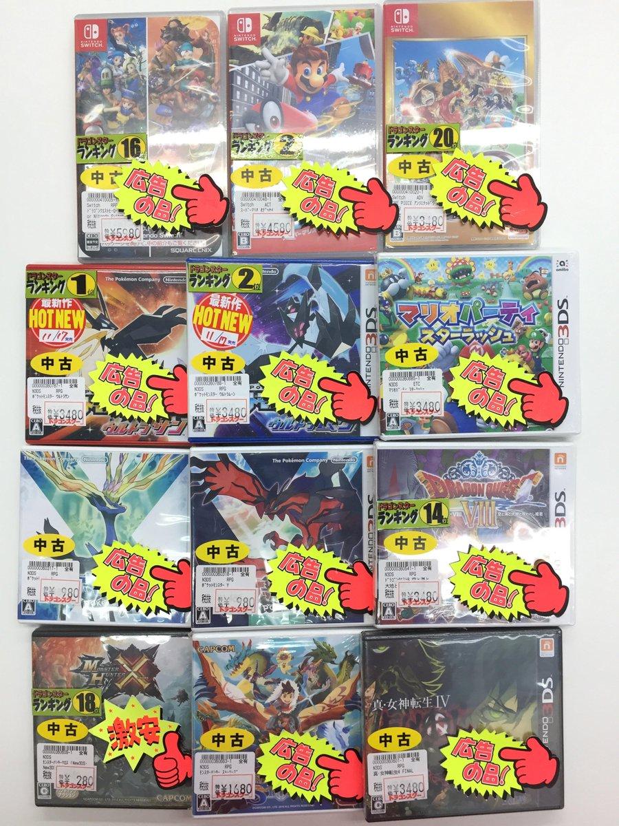 """ドラゴンスター尾崎店 on twitter: """"【中古ゲーム特価中!】 人気作"""