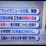 NHKのニュースでは今日も中国沖でのタンカー事故について一切報道しないつもりかよ。過去最大13万トン…