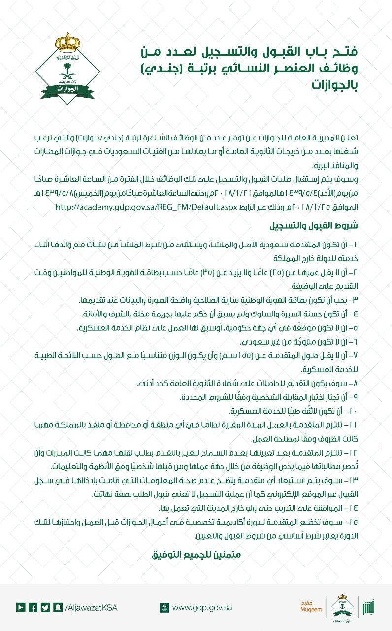 الجوازات السعودية A Twitter فتح باب القبول والتسجيل لعدد من وظائف العنصر النسائي برتبة جندي بالجوازات Https T Co Suxvpskkcp
