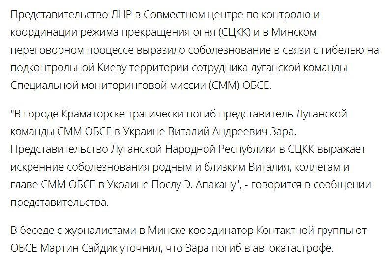 Спостерігач СММ ОБСЄ загинув у ДТП в Краматорську - Цензор.НЕТ 4085