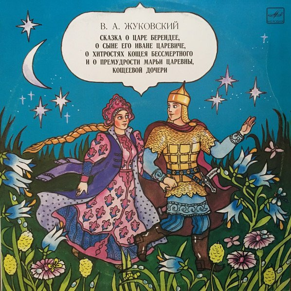 СКАЗКА О ЦАРЕ БЕРЕНДЕЕ О СЫНЕ ЕГО ИВАНЕ ЦАРЕВИЧЕ СКАЧАТЬ БЕСПЛАТНО