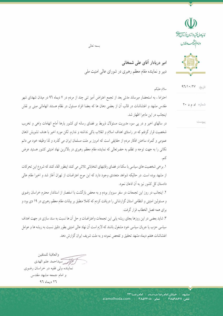 Alamolhoda Hashtag On Twitter National Fuel Filter Housing In A Letter To The Security Council He Said Was Sabzevar And Claimed People Were Manufacturing Documents For Their Own Political