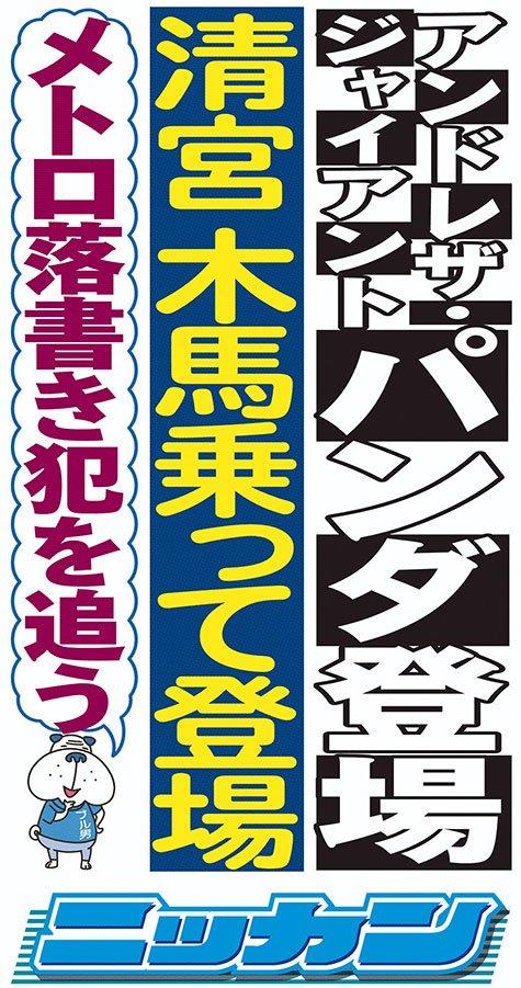日刊スポーツ1月19日付紙面(東京最終版)の紹介POPです。今日もワクワク情報満載!ご期待ください https://t.co/osIDWDD1iS