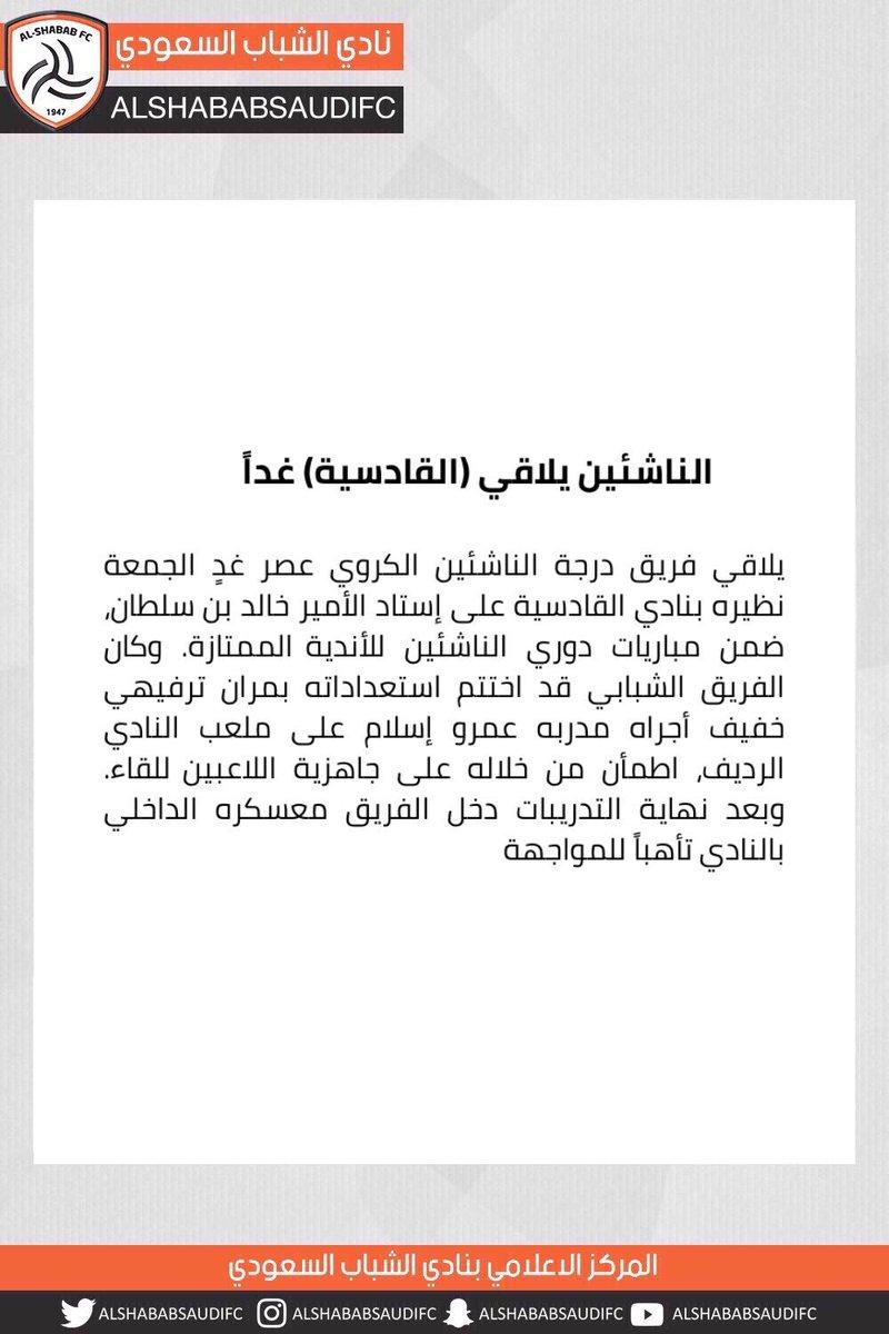📄 الناشئين يلاقي ' القادسية ' غداً https...