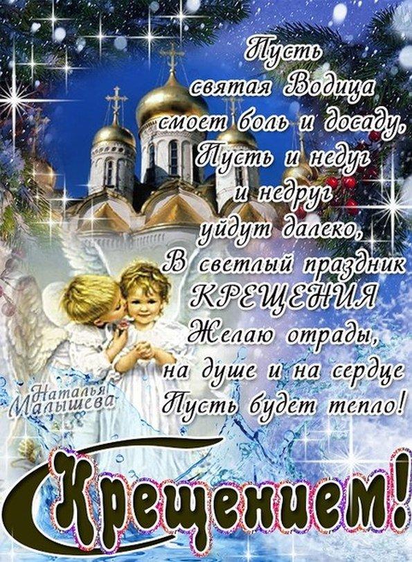 С КРЕЩЕНИЕМ !!!!