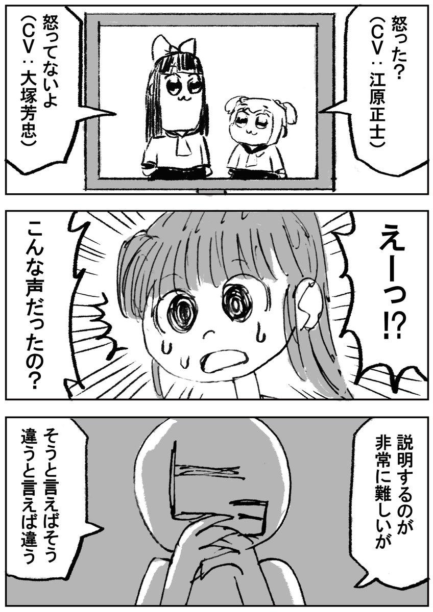 RT @hyogonosuke: 【実録】ポプテピピック https://t.co/9aRIOYaScZ