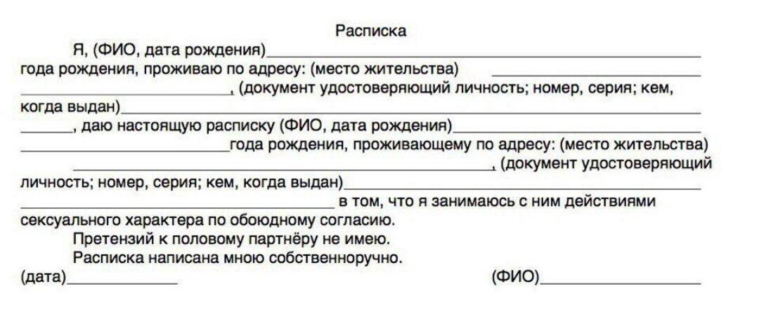Секс только по согласию: в Украине вступили в действие изменения в Уголовный кодекс относительно согласия на секс - Цензор.НЕТ 63