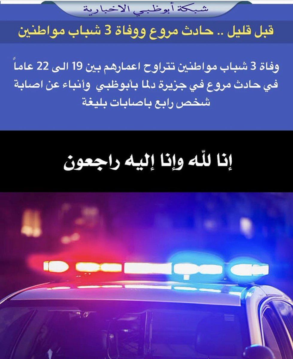 RT @NET_AD: قبل قليل ... حادث مروع ووفاة 3 شباب مواطنين https://t.co/mjsHm2XUJp