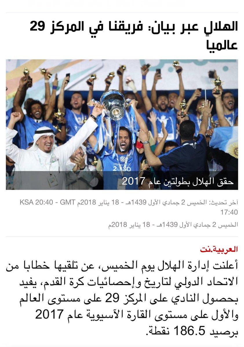 RT @Sa_Alshehri: الهلال : فريقنا ٢٩ عالمياً...!! فيفا: الاتحاد رابع العالم ============ هل ترى..؟! هي أشياء لا تشترى https://t.co/yPL3Qp7yth