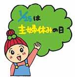 主婦休みの日 (@shufu_yasumi) |...