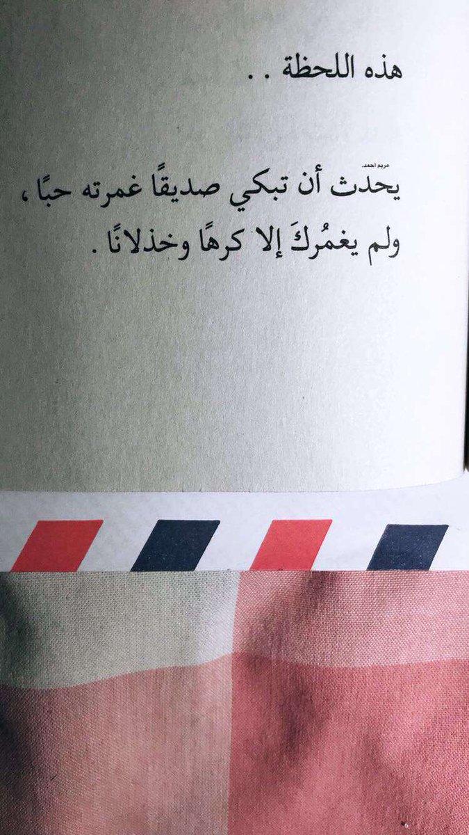 #جدة #السعودية #علا_الفارِس_تسيي_للسعوديهُ #هزه_ارضية_المدينة_المنورة #خيانة #ثقة #عابر #لحظة #صديق #خذلان https://t.co/SXSxuaFs0D