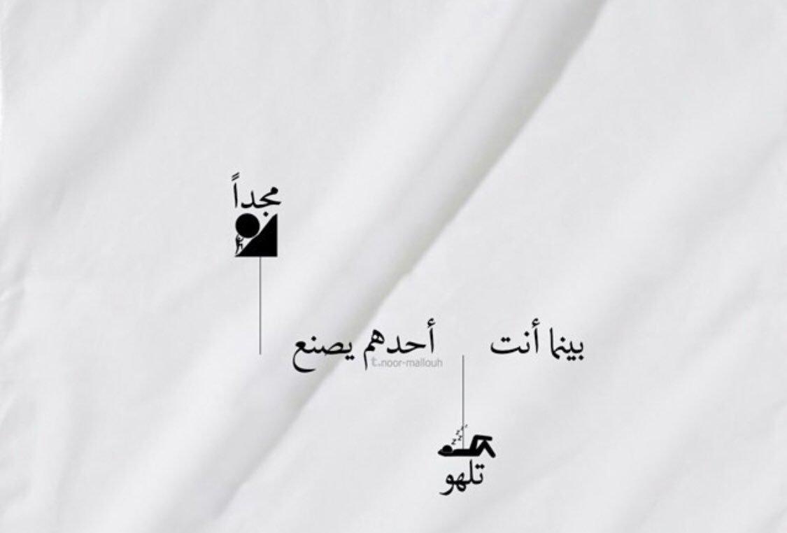 RT @AliNajim: لنصنع الـمجد .. و نترك اللهو لأصـحابه ♥️ https://t.co/6fmj7HM0Kh