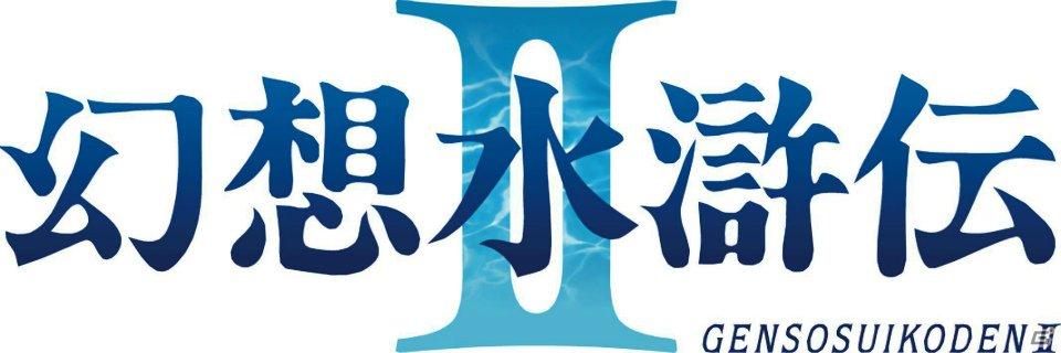 発売20周年を迎える「幻想水滸伝II」のコンサートが4月7日開催―50曲以上のメドレーで物語を追体験