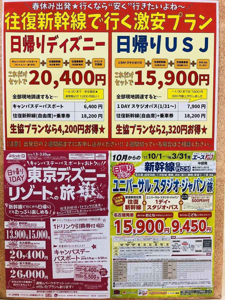 """名大生協 旅行センター on twitter: """"お得に行きたい/ ディズニー&usj"""