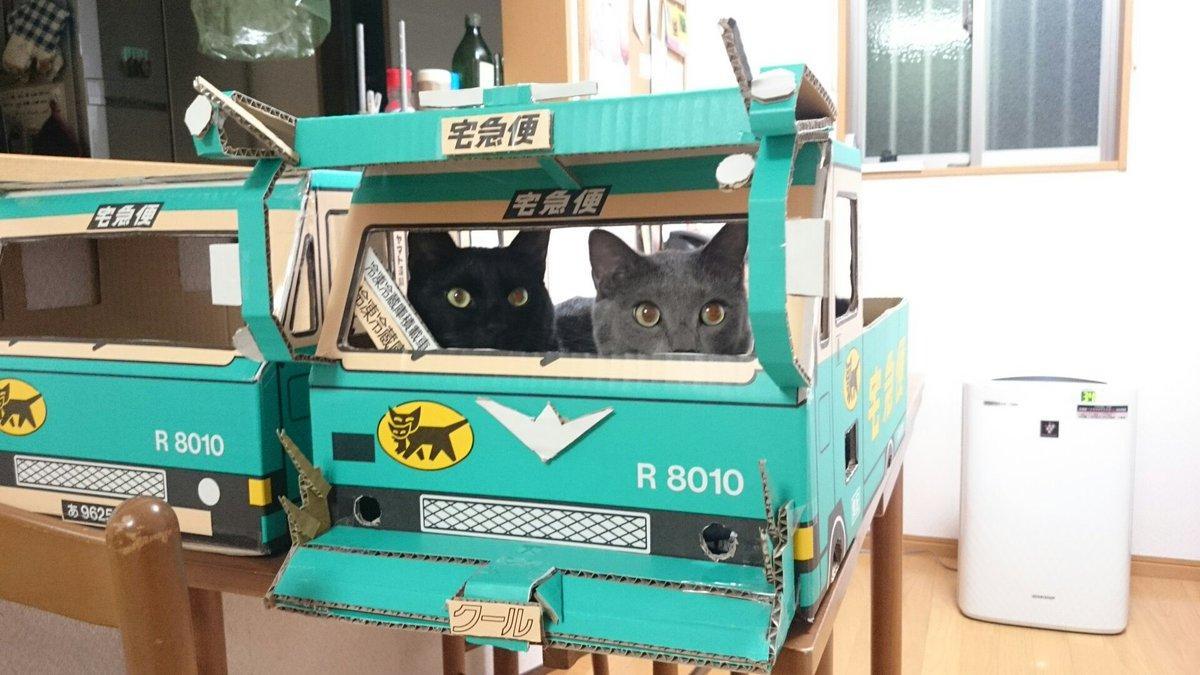 クロネコヤマトの箱に猫入れる人はちょいちょい見かけるけど、デコトラまで作った奴は...