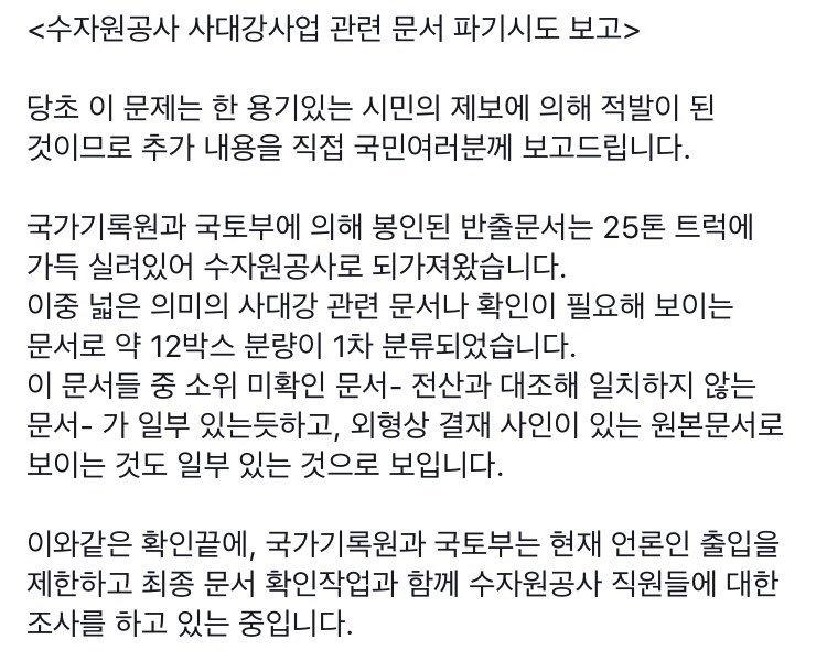 박범계's photo on 수자원공사