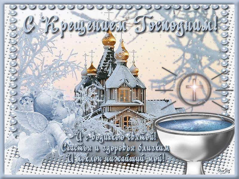Поздравительные открытки с крещением господнем, аниме приколы надписями