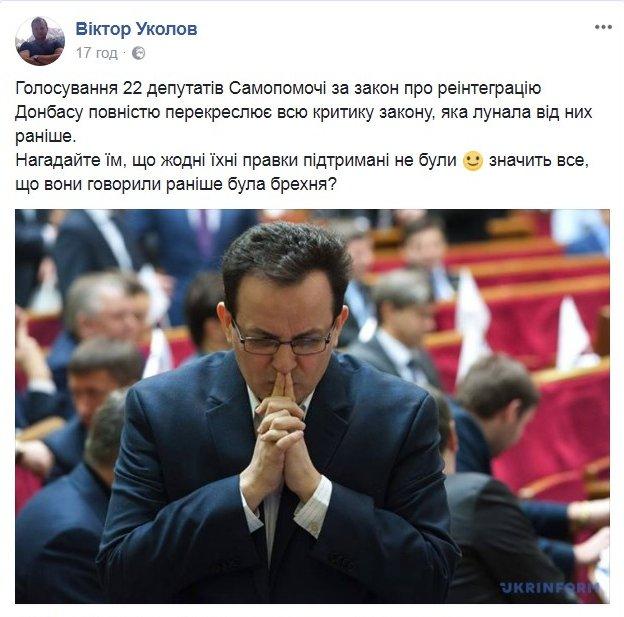 Закон по Донбассу не противоречит Конституции и международному праву, - экс-судья МУС Василенко - Цензор.НЕТ 1974