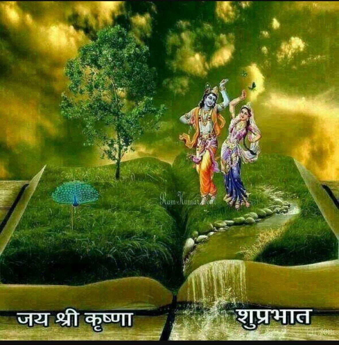 S Tweet Good Morning Friends Radhe Radhe Radhe Radhe