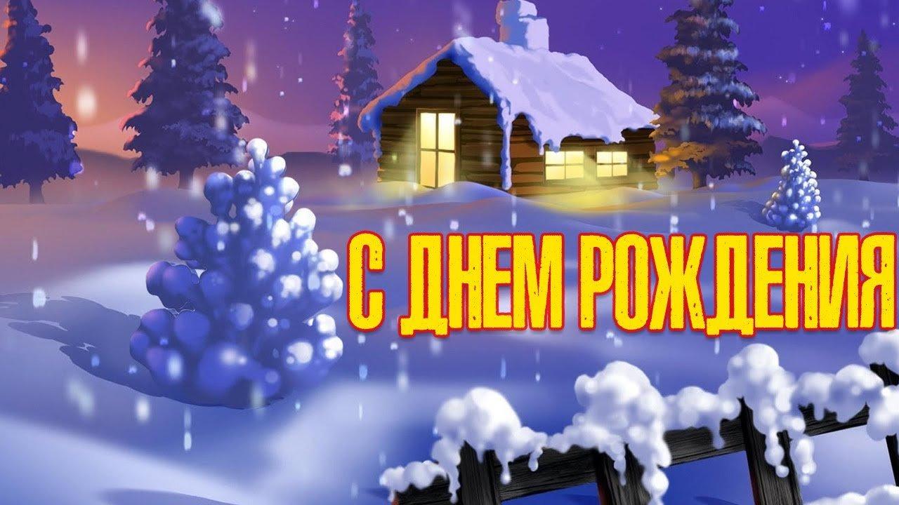 Картинки с днем рождения зимой