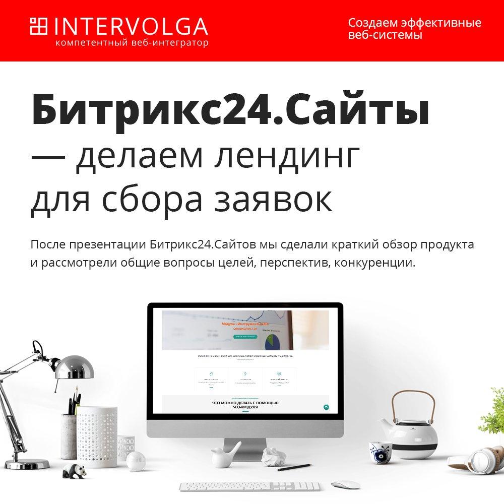 Создание второго сайта на битрикс порядок создания и ведения официального сайта