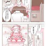 パティシエさんとお嬢さん🍰13話 pic.twitter.com/UHjyo1JgkD