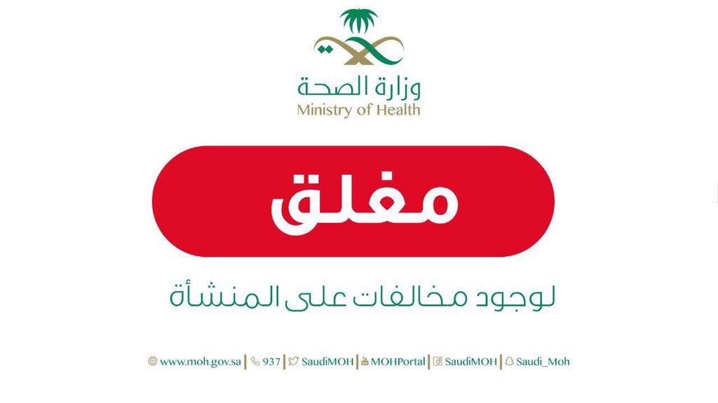 #الصحة تغلق مجمع طبي في #الشرقية بسبب العمل بدون ترخيص للمؤسسة. https://t.co/CTknXuX2fN