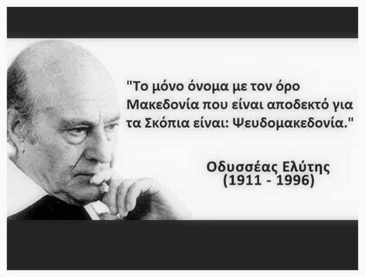 RT @SkyfallAiratGK: Ή #Έλλάδα,είναι #Μακεδονια .!  #μακεδονια #Μακεδονικο https://t.co/4rzT92z2O8