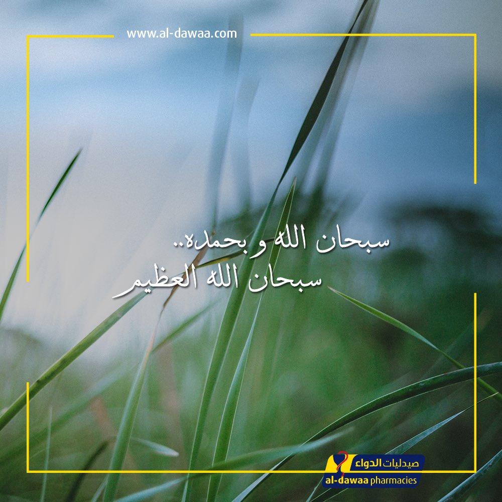 Aldawaa - الدواء's photo on #جمعه_مباركه