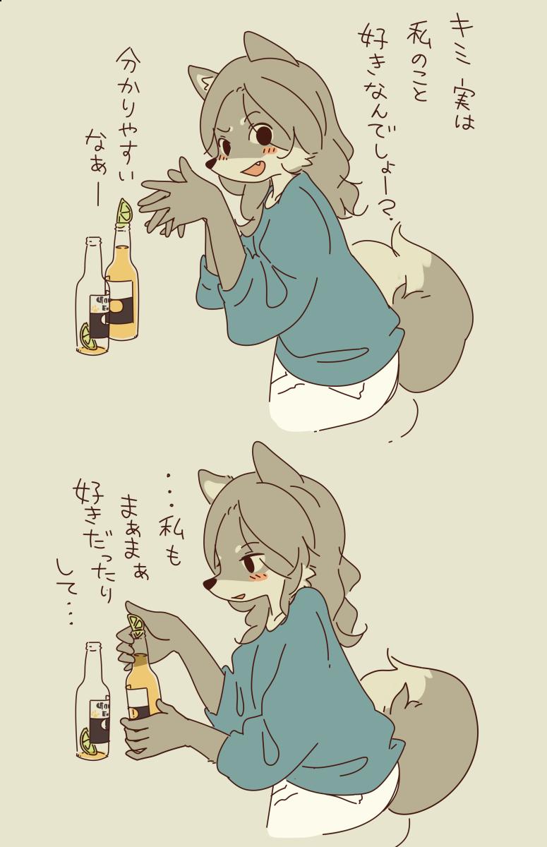 酔うと肉食系になるオオカミ先輩。かわいいオオカミなら襲われたい!