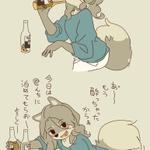 酔うと肉食系になるオオカミ先輩です。 pic.twitter.com/2svJqw7ihm