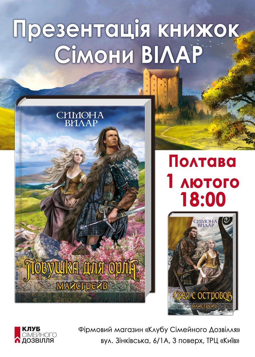 ФЕЯ С ОСТРОВОВ СИМОНА ВИЛАР СКАЧАТЬ БЕСПЛАТНО