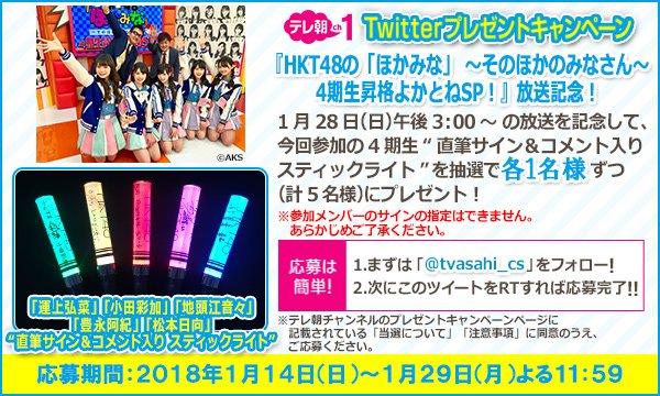 【ch1/プレゼントツイート】28(日)午後3時~ #HKT48 の「ほかみな」~4期生昇格よかとねSPを記念して💋参加メンバー直筆サイン&コメント入りスティックライトをプレゼント🎀フォロー&RTで応募完了🎁番組もお楽しみに